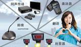同声传译及设备